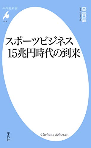 当社代表森貴信の著書「スポーツビジネス15兆円時代の到来」の第1章を無料公開しています。